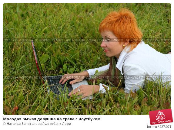 Молодая рыжая девушка на траве с ноутбуком, фото № 227071, снято 9 сентября 2007 г. (c) Наталья Белотелова / Фотобанк Лори
