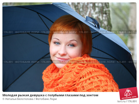Молодая рыжая девушка с голубыми глазами под зонтом, фото № 176891, снято 13 октября 2007 г. (c) Наталья Белотелова / Фотобанк Лори