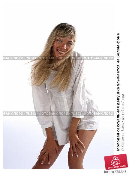 Молодая сексуальная девушка улыбается на белом фоне, фото № 78343, снято 16 января 2017 г. (c) Каримов Виль / Фотобанк Лори