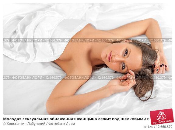 Голые тетки лежа фото 91695 фотография