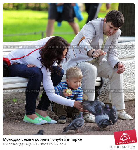 Молодая семья кормит голубей в парке, эксклюзивное фото № 7694195, снято 16 мая 2013 г. (c) Александр Гаценко / Фотобанк Лори