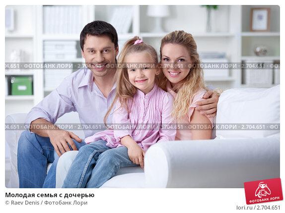 Купить «Молодая семья с дочерью», фото № 2704651, снято 12 мая 2011 г. (c) Raev Denis / Фотобанк Лори