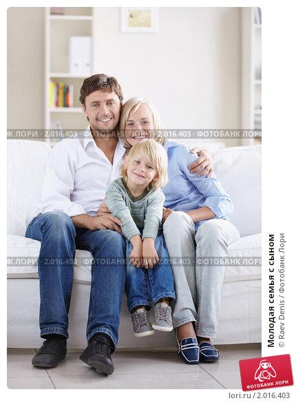 Купить «Молодая семья с сыном», фото № 2016403, снято 21 августа 2010 г. (c) Raev Denis / Фотобанк Лори