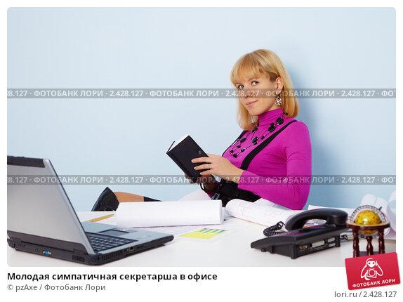 foto-vzrosloy-sekretarshi