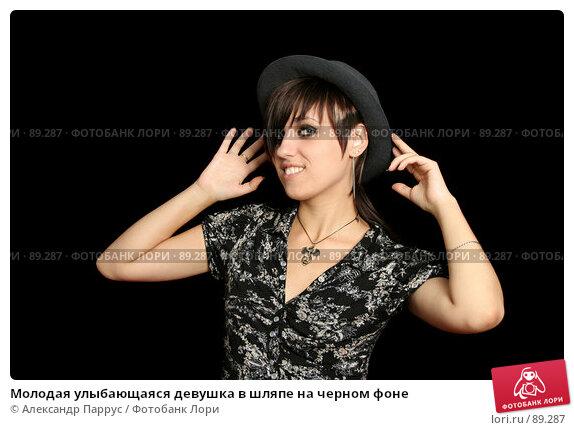 Молодая улыбающаяся девушка в шляпе на черном фоне, фото № 89287, снято 8 июня 2007 г. (c) Александр Паррус / Фотобанк Лори