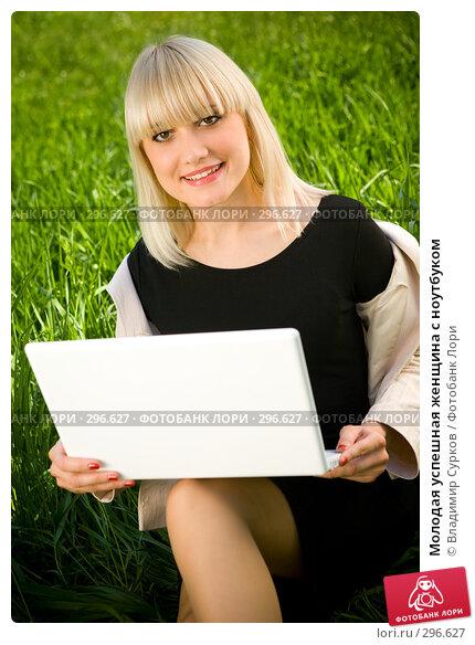 Купить «Молодая успешная женщина с ноутбуком», фото № 296627, снято 26 апреля 2008 г. (c) Владимир Сурков / Фотобанк Лори