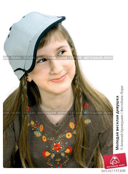Купить «Молодая веселая девушка», фото № 117639, снято 22 марта 2007 г. (c) Алексей Хромушин / Фотобанк Лори