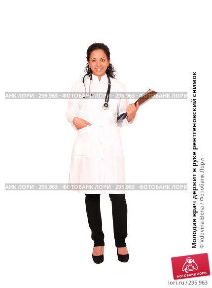 Молодая врач держит в руке рентгеновский снимок, фото № 295963, снято 10 мая 2008 г. (c) Vdovina Elena / Фотобанк Лори