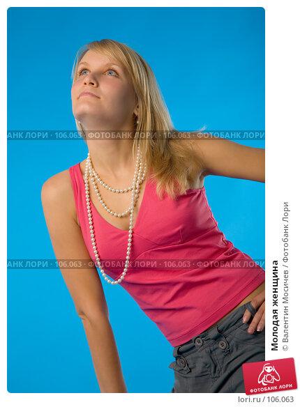 Молодая женщина, фото № 106063, снято 28 июня 2007 г. (c) Валентин Мосичев / Фотобанк Лори