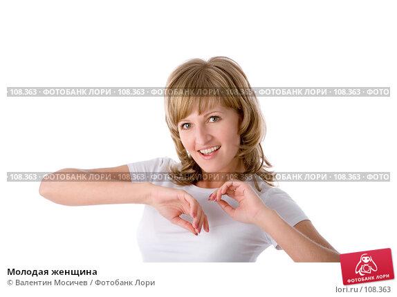 Молодая женщина, фото № 108363, снято 1 апреля 2007 г. (c) Валентин Мосичев / Фотобанк Лори