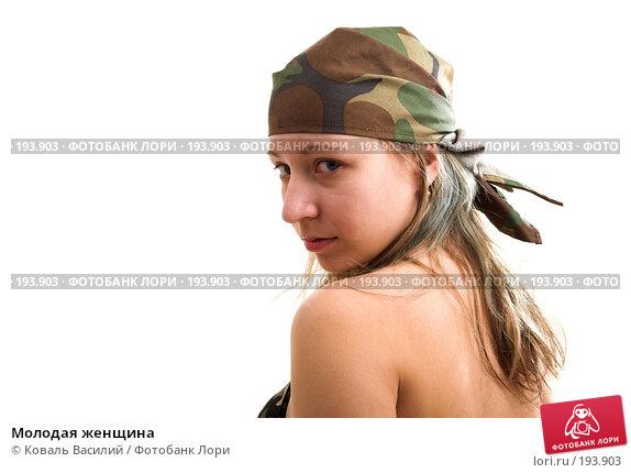 Молодая женщина, фото № 193903, снято 1 декабря 2006 г. (c) Коваль Василий / Фотобанк Лори