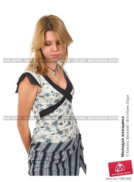 Молодая женщина, фото № 193935, снято 21 декабря 2006 г. (c) Коваль Василий / Фотобанк Лори
