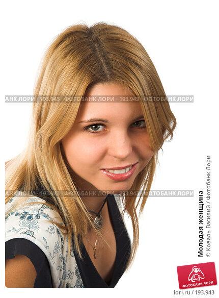 Молодая женщина, фото № 193943, снято 21 декабря 2006 г. (c) Коваль Василий / Фотобанк Лори