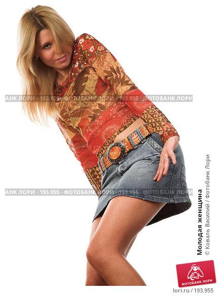 Купить «Молодая женщина», фото № 193955, снято 21 декабря 2006 г. (c) Коваль Василий / Фотобанк Лори