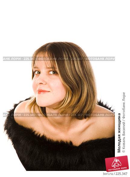 Молодая женщина, фото № 225347, снято 21 декабря 2006 г. (c) Коваль Василий / Фотобанк Лори