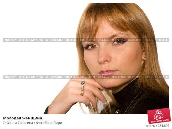 Молодая женщина, фото № 284607, снято 13 ноября 2007 г. (c) Ольга Сапегина / Фотобанк Лори