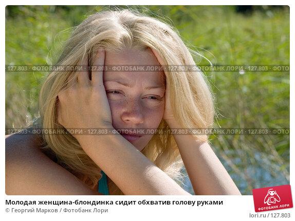 Молодая женщина-блондинка сидит обхватив голову руками, фото № 127803, снято 12 августа 2006 г. (c) Георгий Марков / Фотобанк Лори