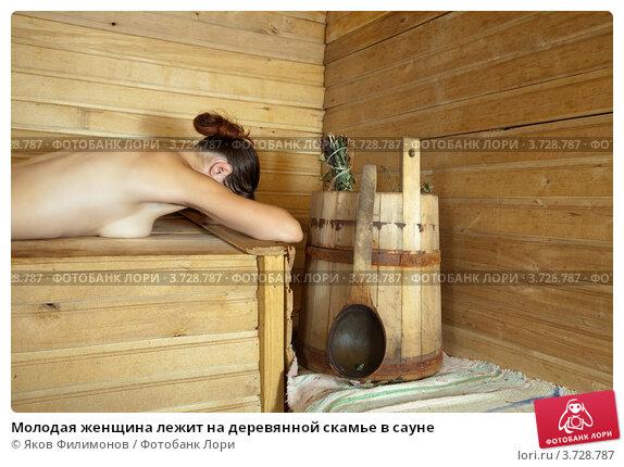 Секс в бане в деревне видео хотите