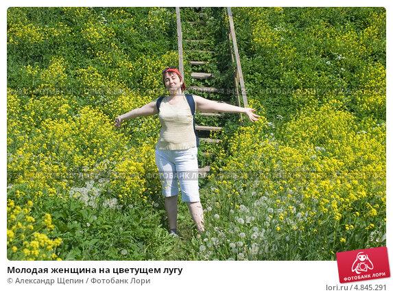 Купить «Молодая женщина на цветущем лугу», эксклюзивное фото № 4845291, снято 8 июня 2013 г. (c) Александр Щепин / Фотобанк Лори