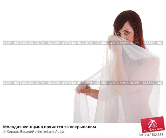 Молодая женщина прячется за покрывалом, фото № 182555, снято 30 ноября 2006 г. (c) Коваль Василий / Фотобанк Лори