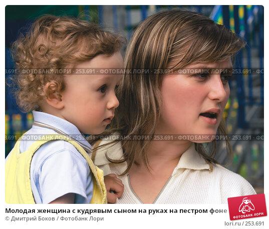 Молодая женщина с кудрявым сыном на руках на пестром фоне, фото № 253691, снято 28 мая 2006 г. (c) Дмитрий Боков / Фотобанк Лори