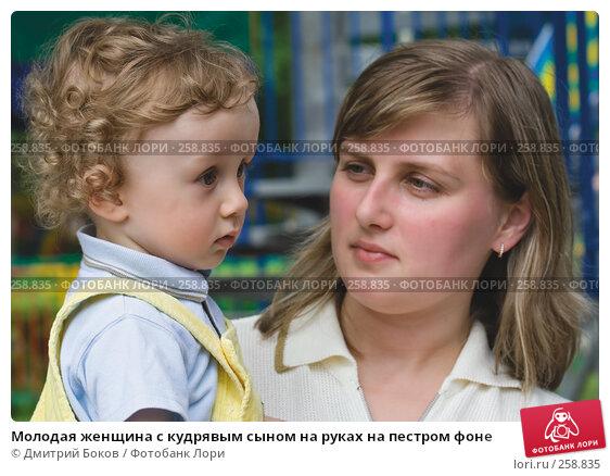 Молодая женщина с кудрявым сыном на руках на пестром фоне, фото № 258835, снято 28 мая 2006 г. (c) Дмитрий Боков / Фотобанк Лори