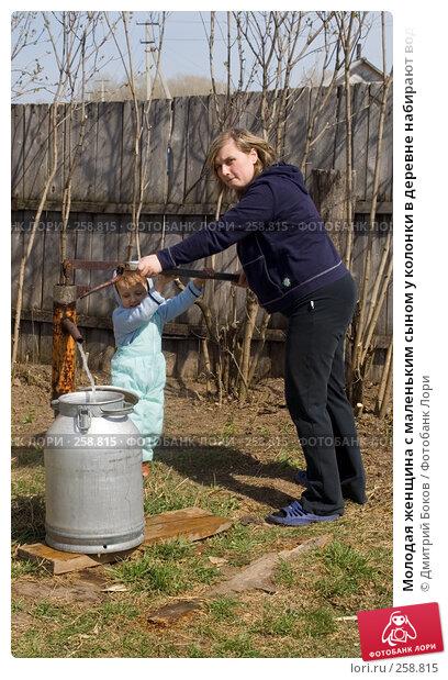Купить «Молодая женщина с маленьким сыном у колонки в деревне набирают воду», фото № 258815, снято 20 апреля 2008 г. (c) Дмитрий Боков / Фотобанк Лори