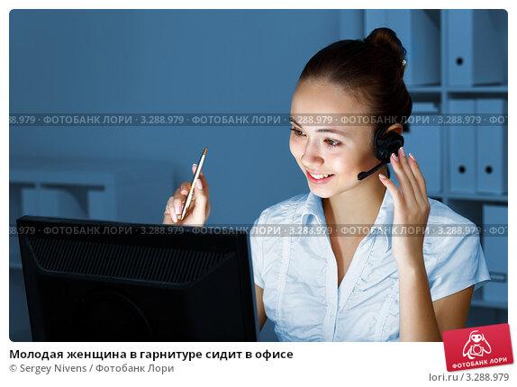 Купить «Молодая женщина в гарнитуре сидит в офисе», фото № 3288979, снято 27 января 2020 г. (c) Sergey Nivens / Фотобанк Лори