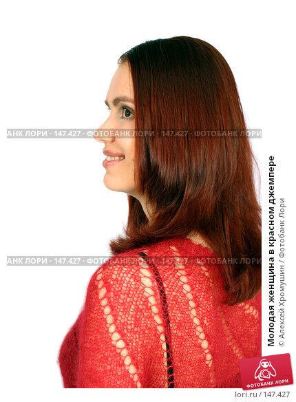 Молодая женщина в красном джемпере, фото № 147427, снято 29 апреля 2007 г. (c) Алексей Хромушин / Фотобанк Лори