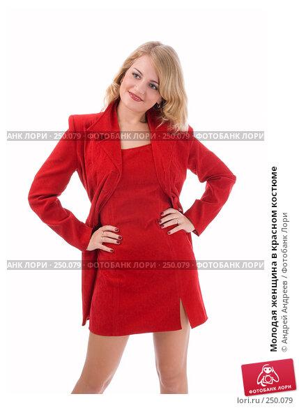 Молодая женщина в красном костюме, фото № 250079, снято 21 октября 2007 г. (c) Андрей Андреев / Фотобанк Лори