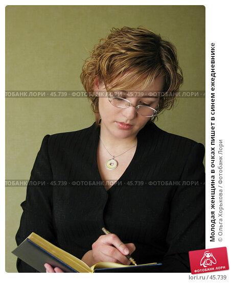 Купить «Молодая женщина в очках пишет в синем ежедневнике», фото № 45739, снято 12 апреля 2007 г. (c) Ольга Хорькова / Фотобанк Лори