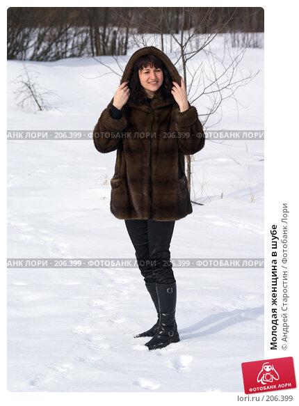 Молодая женщина в шубе, фото № 206399, снято 17 февраля 2008 г. (c) Андрей Старостин / Фотобанк Лори