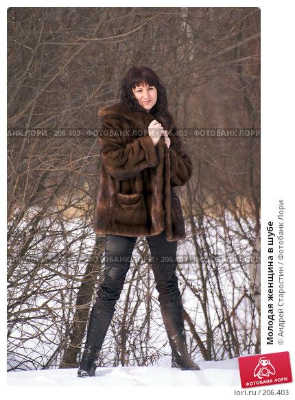 Молодая женщина в шубе, фото № 206403, снято 17 февраля 2008 г. (c) Андрей Старостин / Фотобанк Лори