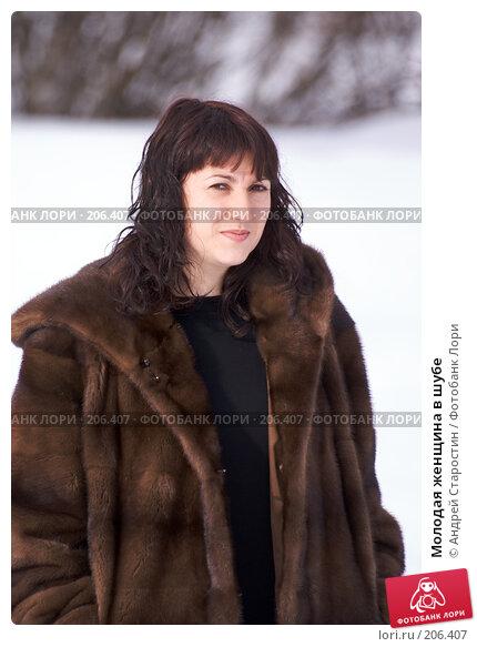 Молодая женщина в шубе, фото № 206407, снято 17 февраля 2008 г. (c) Андрей Старостин / Фотобанк Лори