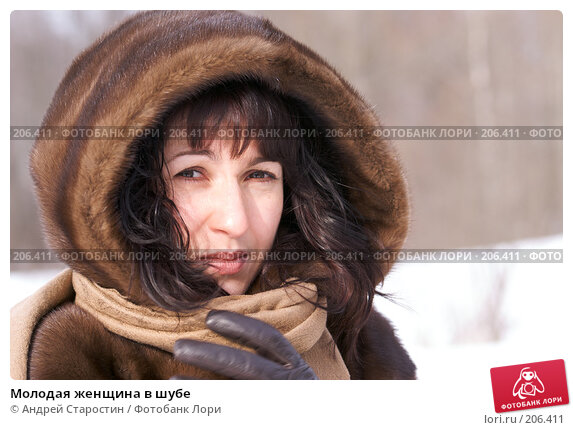 Молодая женщина в шубе, фото № 206411, снято 17 февраля 2008 г. (c) Андрей Старостин / Фотобанк Лори