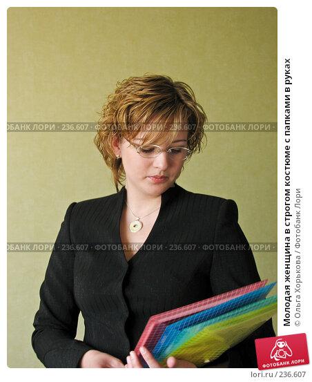 Молодая женщина в строгом костюме с папками в руках, фото № 236607, снято 12 апреля 2007 г. (c) Ольга Хорькова / Фотобанк Лори