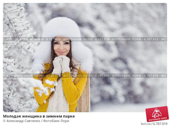Молодая женщина в зимнем парке. Стоковое фото, фотограф Александр Савченко / Фотобанк Лори
