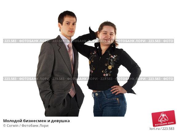 Молодой бизнесмен и девушка, фото № 223583, снято 9 марта 2008 г. (c) Corwin / Фотобанк Лори
