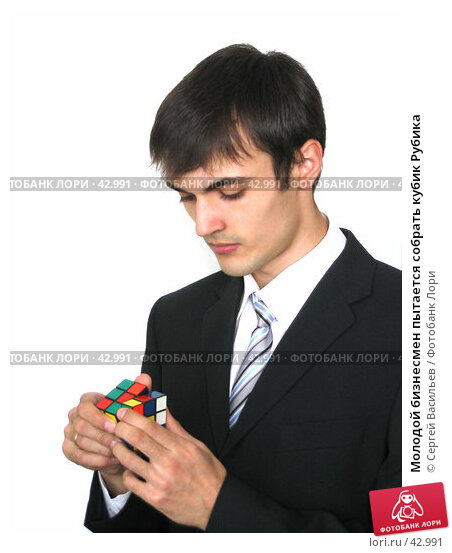 Молодой бизнесмен пытается собрать кубик Рубика, фото № 42991, снято 13 мая 2007 г. (c) Сергей Васильев / Фотобанк Лори