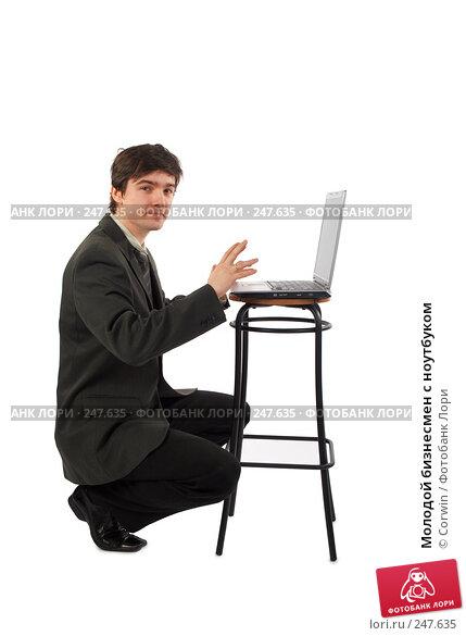 Молодой бизнесмен с ноутбуком, фото № 247635, снято 9 марта 2008 г. (c) Corwin / Фотобанк Лори