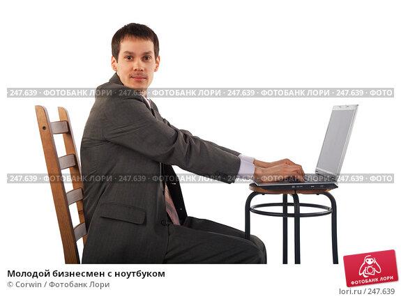 Молодой бизнесмен с ноутбуком, фото № 247639, снято 9 марта 2008 г. (c) Corwin / Фотобанк Лори