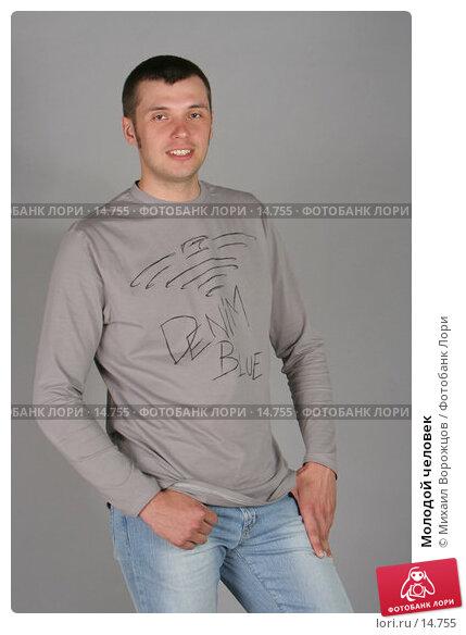 Молодой человек, фото № 14755, снято 18 апреля 2006 г. (c) Михаил Ворожцов / Фотобанк Лори
