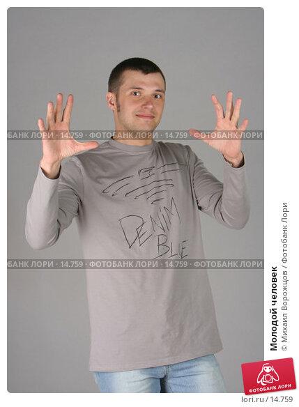 Молодой человек, фото № 14759, снято 18 апреля 2006 г. (c) Михаил Ворожцов / Фотобанк Лори