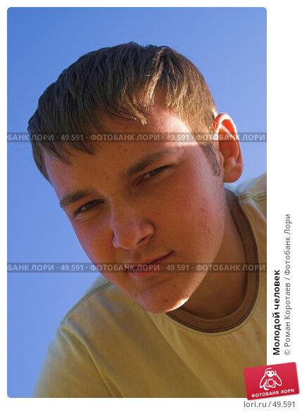 Молодой человек, фото № 49591, снято 3 июня 2007 г. (c) Роман Коротаев / Фотобанк Лори