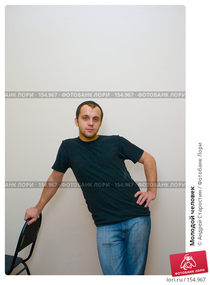 Молодой человек, фото № 154967, снято 14 декабря 2007 г. (c) Андрей Старостин / Фотобанк Лори