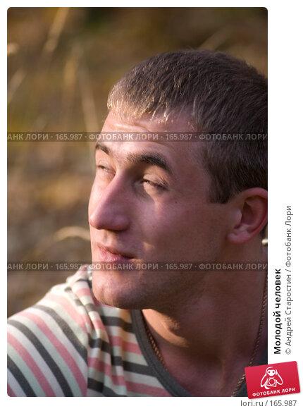 Молодой человек, фото № 165987, снято 27 октября 2007 г. (c) Андрей Старостин / Фотобанк Лори