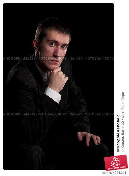 Купить «Молодой человек», фото № 244211, снято 9 февраля 2008 г. (c) Коваль Василий / Фотобанк Лори