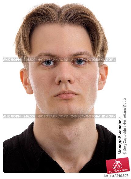 Купить «Молодой человек», фото № 246507, снято 9 марта 2008 г. (c) Serg Zastavkin / Фотобанк Лори