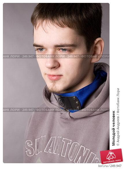 Молодой человек, фото № 249947, снято 2 марта 2008 г. (c) Андрей Андреев / Фотобанк Лори