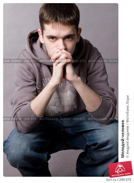 Молодой человек, фото № 249975, снято 2 марта 2008 г. (c) Андрей Андреев / Фотобанк Лори